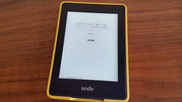 kindle paperwhite 白